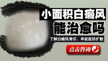 福州白癜风治疗专科医院