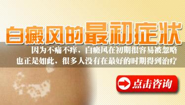 胸部白癜风具体症状有哪些