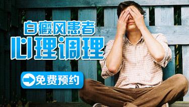 男性白癜风患者如何心理调节